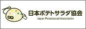 日本ポテトサラダ協会
