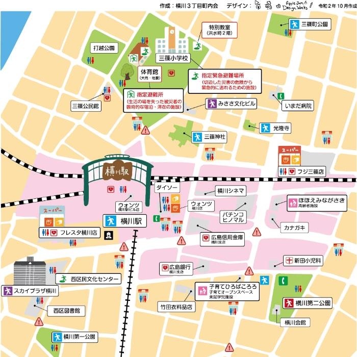 横川3丁目 わがまち防災マップ