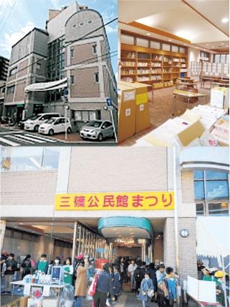 広島市三篠公民館