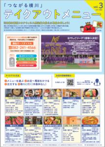 横川テイクアウト
