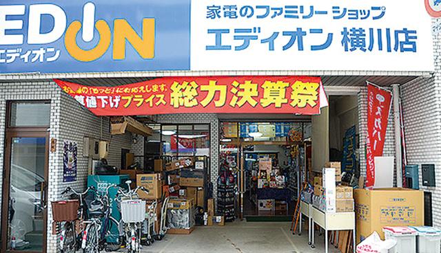 エディオン 横川店