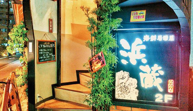 海鮮居酒屋 浜蔵