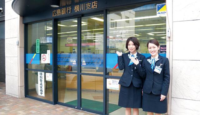 広島銀行 横川支店