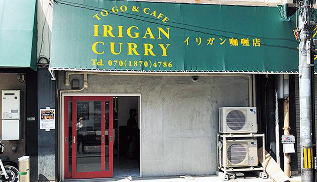 イリガンカレー店
