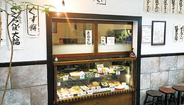 こふじもち 横川店
