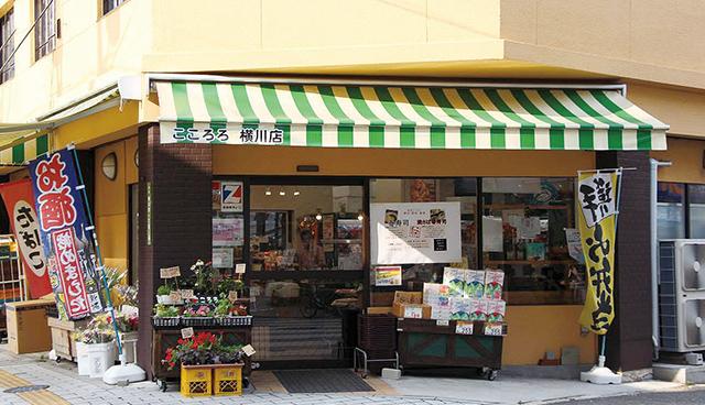 こころろ 横川店