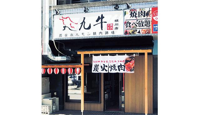 炭火焼肉 九牛 横川店