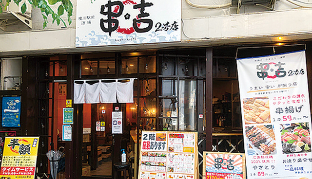 串吉2号店