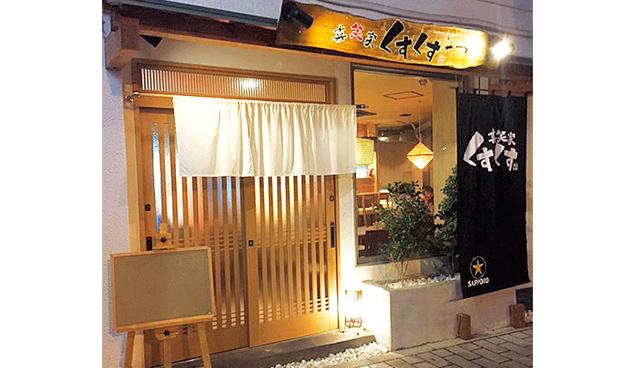 喜笑家 くすくす 横川店