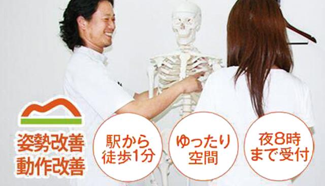 まつおか鍼灸整骨院