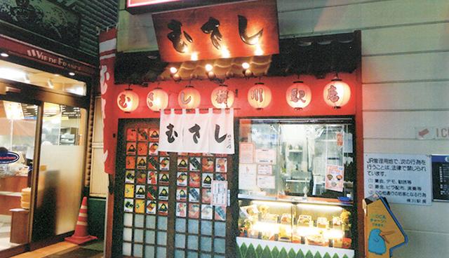 むさし 横川駅店