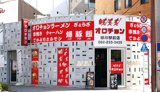 オロチョン 横川駅前店