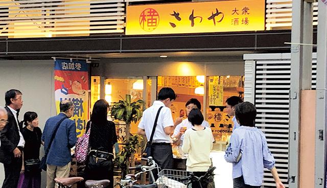 大衆酒場さわや 横川店