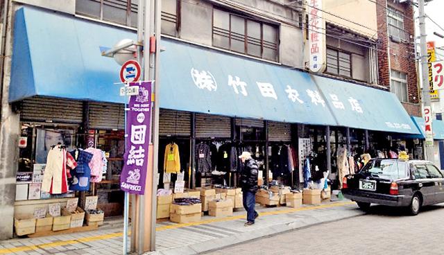 竹田衣料品店
